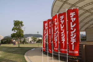チャレンジデー2014(平成26年5月28日)