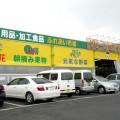 JAおおいた豊後高田グリーンセンター