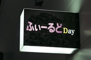 ふぃーるどDay