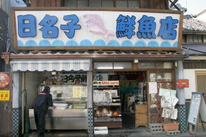 日名子鮮魚店(昭和の店:22)