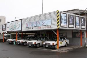 宇佐参宮タクシー(昭和の店:24)