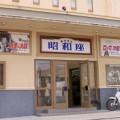 昭和座 梦幻館(昭和の店:30)