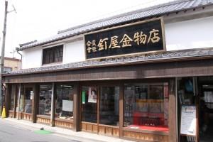 釘屋金物店(昭和の店:3)