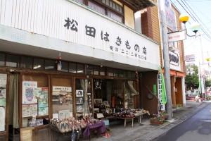 松田はきもの店(昭和の店:12)