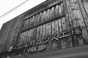 永野ガラス(昭和の店:28)