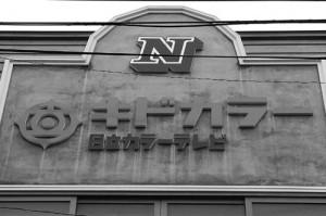野村電機商会(昭和の店:39)
