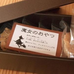 も〜な・菓