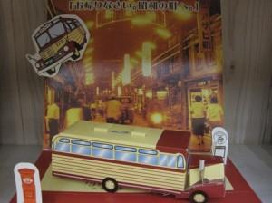 ボンネットバス ペーパークラフト