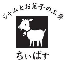 山羊乳ジャム