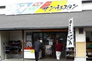 里の駅 サンウエスタン(岬かき揚げ丼認定店)