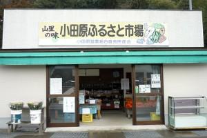 小田原ふるさと市場