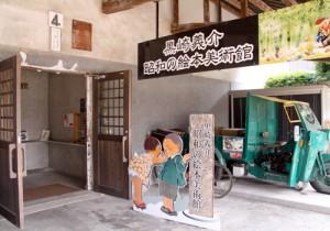 昭和の絵本美術館(昭和ロマン蔵)
