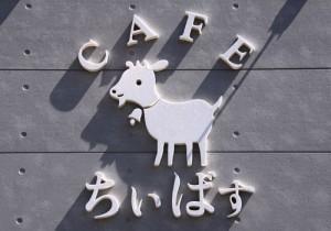 CAFE ちぃばす