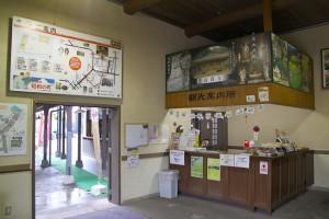 総合案内所(昭和ロマン蔵)