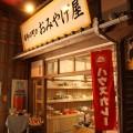 昭和の町のおみやげ屋(昭和ロマン蔵)