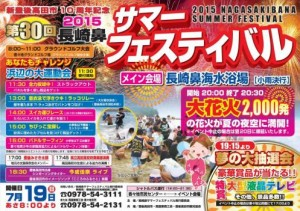 第30回長崎鼻サマーフェスティバル(平成27年7月19日)