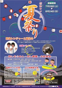 昭和の町の夏休み(平成26年7月26日〜8月24日)