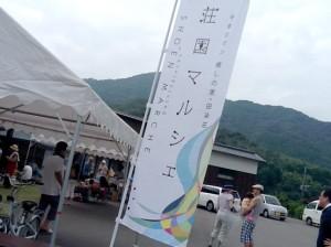 癒しの里 荘園マルシェ(6月14日)