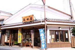 菓子禅 高田屋(昭和の店:8)