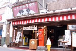 二代目餅屋清末 杵や(昭和の店:17)