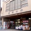 安田酒・釣具店(昭和の店:20)