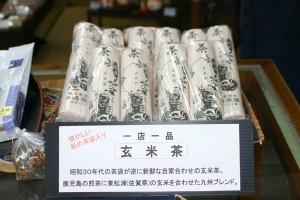 千嶋茶舗(昭和の店:10)