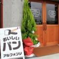アルフォンソ 昭和の町店