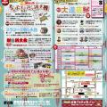 昭和の日イベント(平成27年4月29日)