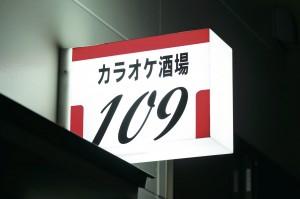 カラオケ酒場109