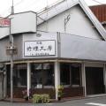 家電製品 修理工房 (株)吉成電気商会 (昭和の店)